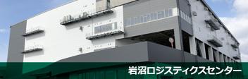 千葉ニュータウンロジスティクスセンター