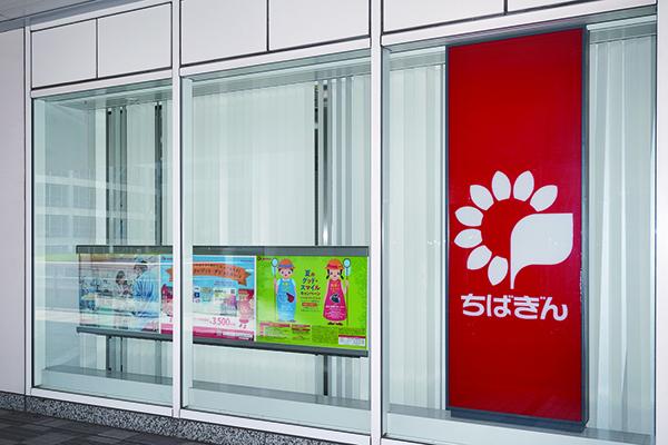 ワールドビジネスガーデン 千葉銀行