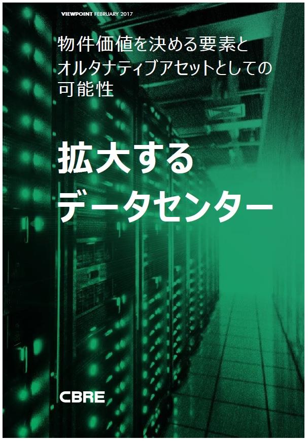拡大するデータセンター