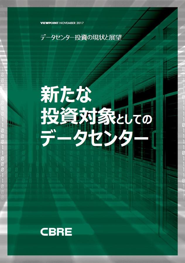 新たな投資対象としてのデータセンター