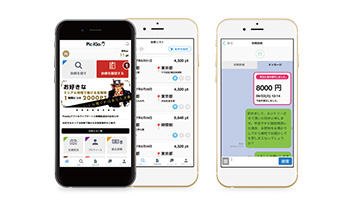 PickGo スマートフォン画面