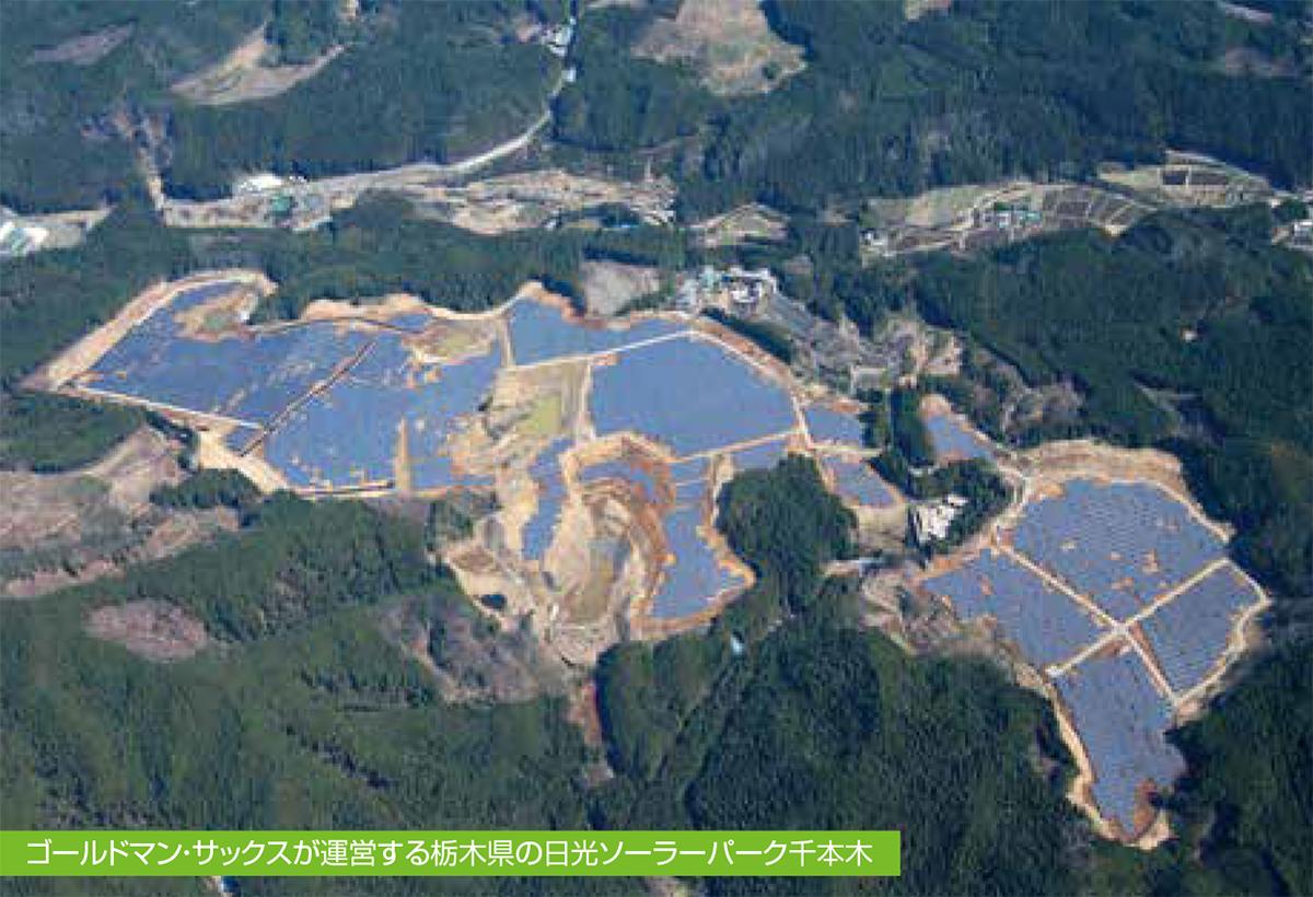 ゴールドマン・サックスが運営する栃木県の日光ソーラーパーク千本木