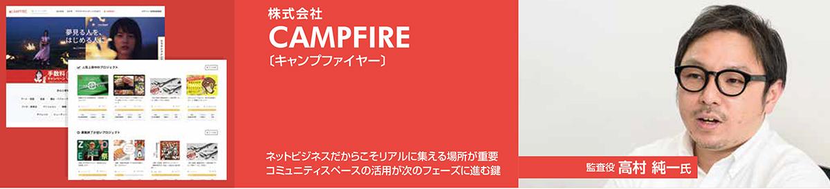 株式会社 CAMPFIRE | 成長ベンチャーに訊く