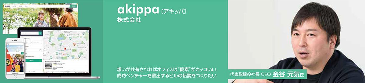 akippa株式会社 | 成長ベンチャーに訊く