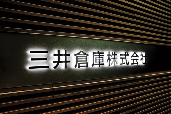 オフィス移転プロジェクト事例 /株式会社三井倉庫株式会社 / サインボード