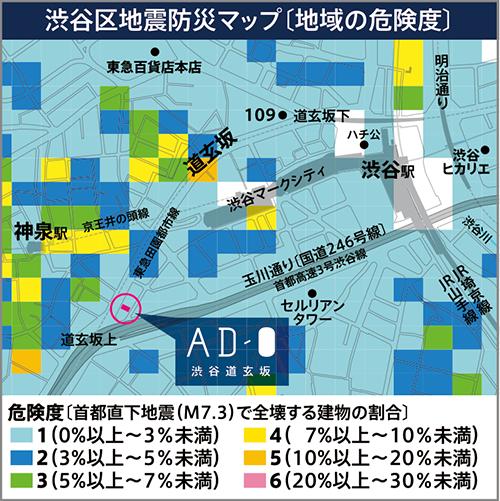 渋谷区地震防災マップ