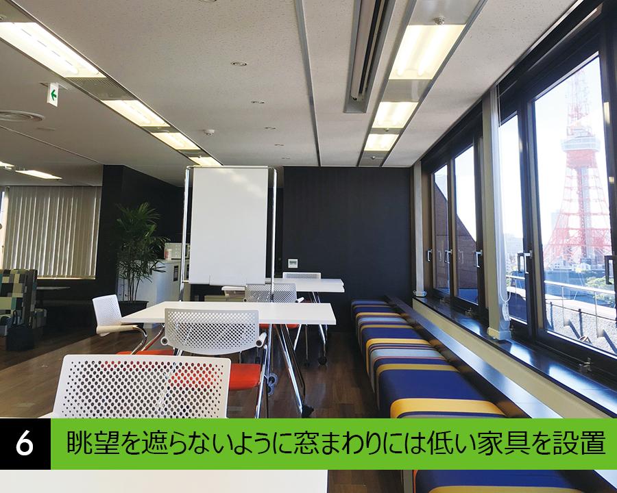 眺望を遮らないように窓まわりには低い家具を設置