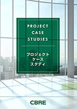 プロジェクトケーススタディVol.2
