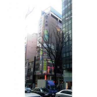 大協渋谷ビル