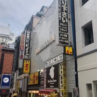 渋谷でんえんビル