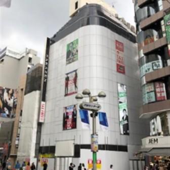 ゼンモール渋谷ビル