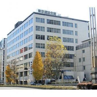東京建設会館